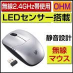 ワイヤレス 無線マウス LEDセンサー搭載 ワイヤレス ブルーLED静音マウス 静音設計 PC-SMWBMS33 S シルバー OHM