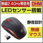 ワイヤレス 無線マウス LEDセンサー搭載 ワイヤレス ブルーLED静音マウス 静音設計 IR静音マウス PC-SMWIMS32 W ブラック&レッド OHM