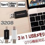 USBメモリ 32GB Type C /Micro USB/ USB2.0対応 3in1 USBメモリ パソコン/スマホ 両用 OTG 機能搭載 スマホ直接接続 互換性 高速データ伝送 軽量 コンパクト