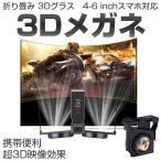 VR FOLD 3Dメガネ 3D眼鏡 3DVR ゴーグル スマートフォン/iPhone/iPhone6s/携帯電話用3Dグラス  VR FOLD VR box