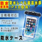 iPhone7 iPhone7 plus 防水ケース Andriod xperia 全機種対応 光る 完全防水ケース 夜光 アームバント ネックストラップ付 IPX8等級 iphone特集 新作