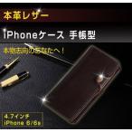 iPhone6ケース iPhone6sケース 手帳型 スマホケース カード収納 本革ケース 手帳 オシャレ 耐衝撃 おしゃれ ブランド