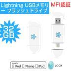 ライトニング USB メモリ USB 3.0 MFI認証 iPhone iPad Mac Windows PC 容量不足解決 コネクター付き32GB
