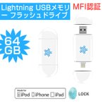 USB メモリ USB ライトニング 3.0 MFI認証 iPhone iPad Mac Windows PC 容量不足解決 コネクター付き64GB