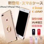 iPhone7 ケース リング付き iPhone7plus ケース バンカーリング 落下防止 iphone7/iphone7Plus ケース 3パーツ式 メッキ加工 全面保護 超薄型 iphone特集 新作