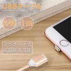 USBケーブル マグネット式 type-c usbケーブル iPhone 充電ケーブル 1m 磁 急速充電 マイクロUSB コネクタ ケーブル [充電/データ伝送 同期OK 両面挿入可能]