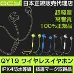 ショッピングbluetooth Bluetooth イヤホン 高音質 QCY QY19 ワイヤレス イヤホン 高音質 スポーツ 耳かけ マイク付 ブルートゥース イヤホン 日本正規代理店