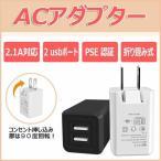 AC�����ץ��� ���Ŵ� USB 2�ݡ��� ���ޥ� USB���Ŵ� PSEǧ�� USB���Ŵ� 2.1A ���� ���� Ʊ������ �����ץ��� ���ޥ۽��Ŵ� �����ե����Ŵ� �������б� 2���顼