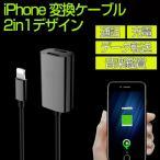 ショッピングiphone ケーブル iPhoneケーブル 急速充電 充電器 データ転送 iPhone8 イヤホン 充電変換ケーブル 2ポート付き応 イヤホン 変換アダプタ USBケーブル iPhone用 スマホケーブル