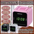 OHM クロックラジオ Bluetooth対応 RAD-MBT100Z-P
