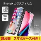 Yahoo!ヴァストマート【今がお買い得!】iphone X フィルム ガラスフィルム  iPhone XS iPhone 11 Pro スマホケース付き 全面保護 強化ガラスフィルム 10D採用 指紋防止 全面保護