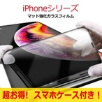Yahoo!ヴァストマート【今がお買い得!】iPhoneX 保護フィルム スマホケース付き 強化ガラス マット仕様 iPhoneX iPhone8 iPhone7  対応 アイフォン スマホ 全面ガラスフィルム