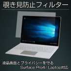 Microsoft Surface����� �������ɻߥե��륿�� Surface Pro 4 �վ��ݸ�ե���� Surface Laptop �ե��륿�� ����30�� �������ɻ� ����3H �ץ饤�Х���