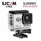 SJCAM SJ5000X 2017新バージョン フルHD 防水 アクションカメラ Wi-Fi 2.0インチ液晶 ドライブレコーダー スポーツカメラ 日本語説明書付