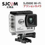 SJCAM SJ5000 Wi-Fi 2017新バージョン フルHD 防水 アクションカメラ Wi-Fi 2.0インチ液晶 ドライブレコーダー スポーツカメラ 日本語マニュアル