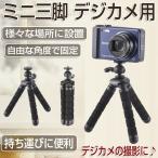 三脚 ビデオカメラ 軽量 小型 持ち運びに便利 ミニ三脚 デジカメ用 デジカメの撮影に 自由な角度で固定 様々な場所に設置