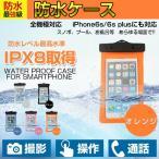 防水ケース スマホ iphone7 iphone7plus iphone6 6sPlus 防水ケース カバー【2点までメール便可】iphone特集 防水