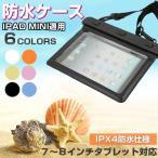 【メール便可】防水ケース iPad mini タブレット 7〜8インチ対応 防水カバー 防水バック 防塵 ネックストラッ プ IPX4 iphone特集 防水