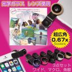 魚眼レンズ セルカ レンズ 広角 ワイド マクロ iphone Andriod xperia など スマートフォンiphone特集 自撮り