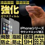 iPhone8 iPhone7 強化ガラスフィルム iPhone7 plus iPhone8Plus 液晶保護フィルム 極薄