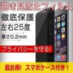 Yahoo!ヴァストマート【今がお買い得!】iPhone8 フィルム スマホケース付き iphone8 plus iPhone7 保護フィルム iphone7 plus 覗き見防止フィルム フルカバー 携帯保護 フィルム