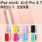 iPad mini4 ケース iPad Air2 ケース iPad Pro 9.7ケース スタンド オートスリープ機能付き 全面保護 iPad 専用カバー 軽量カバー 超薄型 おしゃれ メール便可