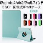 iPad mini4 iPad Air2 iPad Pro9.7インチ ケース 360度回転 スタンド機能付 iPadカバー 多段階調節 オートスリープ機能付き 全面保護 耐衝撃 メール便可