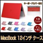 MacBook 12インチケース MacBook キーボードカバー付 マットタイプ ハード シェル マックブック ケース  超薄型 排熱口設計 シンプル