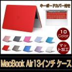 MacBook Air 13インチケース MacBook Air 13.3カバー キーボードカバー付 マットタイプ ハード シェル マックブック ケース  超薄型 排熱口設計 シンプル
