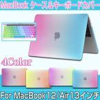 MacBook Air 13インチ ケース  MacBook 12インチカバー キーボードカバー付 レインボーケース マックブック 超薄型 排熱口設計 レインボー全4色