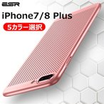 iPhone8 Plus ケース おしゃれ スマホケース ESR iPhone7 Plus カバー 高品質 超薄型 軽量 通気性強い 衝撃吸収 ワイヤレス充電に影響なし 高級感 5カラー選択