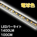 LEDバーライト DC12V 72連SMD5050 100cm 電球色