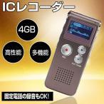 ボイスレコーダー ICレコーダー 4GBメモリ内蔵★電話録音 スピーカー搭載!長時間 高音質 4色選ぶ