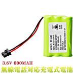 BT-446 3.6V 800mAh Ni-MH 無線電話対応充電式電池 グリーン