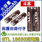 「4本セット」18650充電池 18650リチウムイオン充電池 カバー付き(3.7V 3000mAh)プロテクト機能 GTL 保護付き