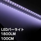 ウルトラセール LEDバーライト DC12V 72連SMD5630 100cm 1800LM V型