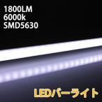 LEDバーライト DC12V 72連SMD5630 100cm 1800LM 乳白カバー付き