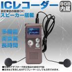 IC レコーダー ボイスレコーダー 小型 高性能 録音再生 長時間 8GB搭載 デジタル ボイスレコーダー 2色選ぶ