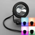 丸型投光器 LEDスポットライト IP65 10W DC 12V  RGB LEDライト 照明 人気 直流
