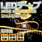 LEDテープライト 5m LEDテープ 防水 300連 SMD5050 白ベース 電球色