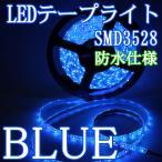 LEDテープライト 5m LEDテープ 防水 青 300連 SMD3528 白ベース 正面発光