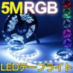 LEDテープライト 5m LEDテープ RGB 白ベース 300連 SMD5050