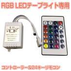 LEDテープライト RGB用コントローラー&リモコン 16色の切り替え