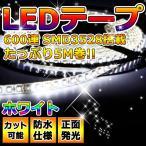LEDテープライト 5m LEDテープ 防水 ホワイト 600連 SMD3528 白ベース 正面発光