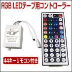 RGB LEDテープライト用 RGBコントローラー&リモコン 44キー