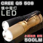 led懐中電灯 LED 強力 Q5 led懐中電灯 小型 500LM LED懐中電灯 ハンディーライト全2色