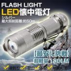 特価!懐中電灯 LED 懐中電灯 小型 超軽量 ハンディーライト 強力 130LM全2色