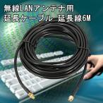 アンテナケーブル Wi-Fi 無線LAN用 アンテナ 6m延長ケーブル アンテナ 無線LANアンテナ用 延長線6M RP-SMAタイプ