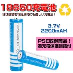 18650 リチウムイオン 電池 18650電池 18650  リチウムイオン充電池 18650 リチウムイオン 2200mAh充電池 PSE認証!過充電保護回路付!「1本 」