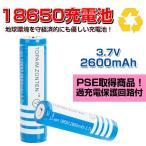 18650リチウムイオン電池 18650電池 18650 リチウムイオン充電池 18650 リチウムイオン 2600mAh充電池 一本 PSE認証!過充電保護回路付!